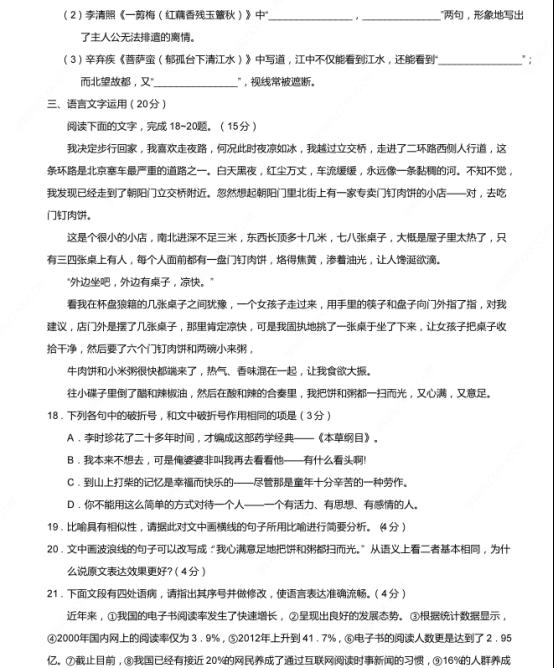 2020年新高考1卷语文8