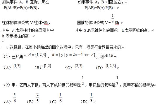 2017年天津高考文科数学冲刺压轴卷(含答案)