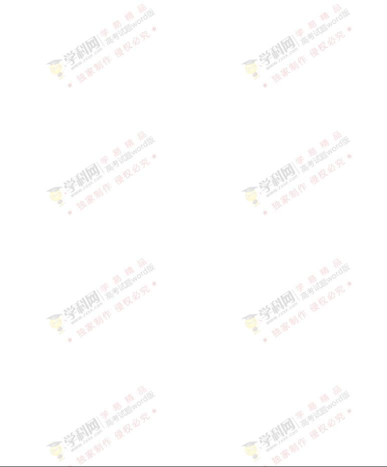 说明: C:\Users\Administrator\Desktop\2016高考试题word版专用-水印.jpg2016高考试题word版专用-水印
