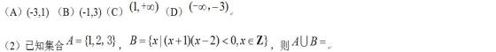2018年吉林高考数学模拟试题【含答案】