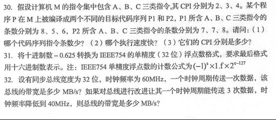 2018年高等教育自学考试计算机组成原理模拟试题及参考答案