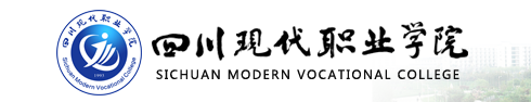 四川现代职业学院2017年单招报名时间及报名入口什么时间报名