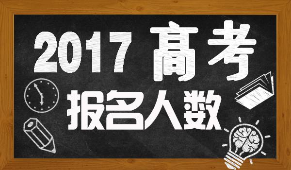 历年宁夏高考报名人数统计[2014-2017]