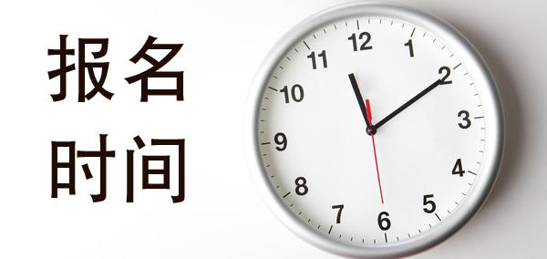 2017年4月蛟河自考网上报名时间及入口