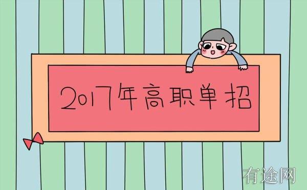 2017年江西机电职业技术学院单独招生简章