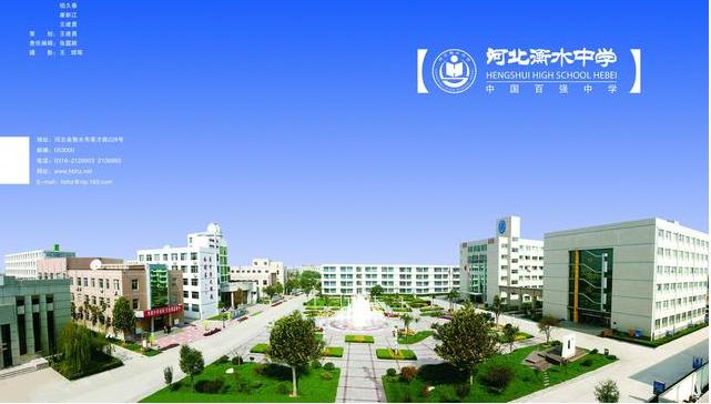 衡水高中中学排名2016中国全国排行榜v高中证明高中生社会实践图片
