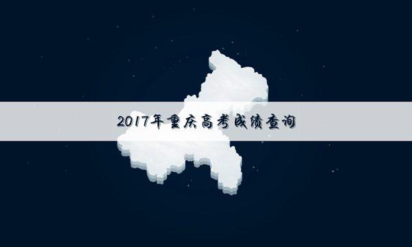2017年重庆高考成绩什么时候出