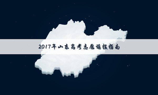 2017山东高考志愿填报指南