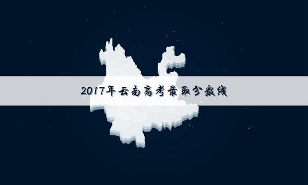 2017年云南高考分数线会降吗