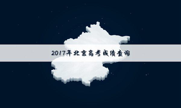 北京2017年高考成绩查询官方网站