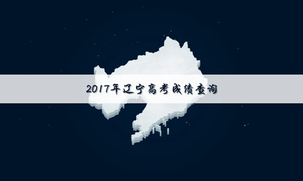 辽宁2017年高考成绩查询官方网站