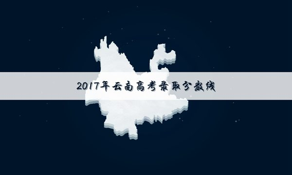 云南2017年高考一本分数线公布