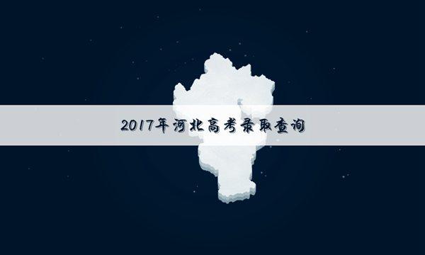2017年河北高考三本录取结果查询时间安排