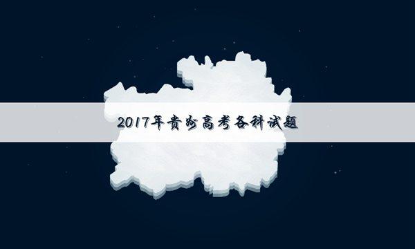2017年贵州高考理综试题及答案解析