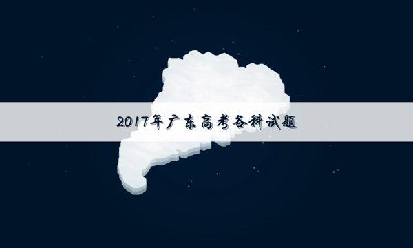 2017年广东高考文综试题及答案解析