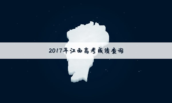 2017年江西高考成绩查询网址