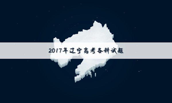 2017年辽宁高考理综试题及答案解析