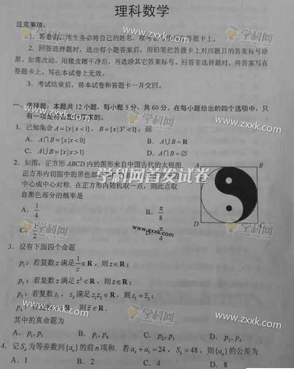 2017年广东高考理科数学试题及答案【高清图片版】