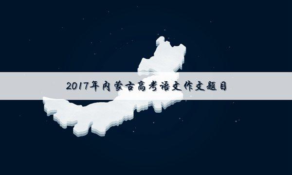 2017年内蒙古高考语文作文题目:天行健,君子以自强不息