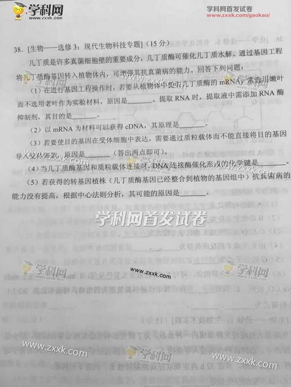 2017年辽宁高考理综试题及答案【最新图片版】