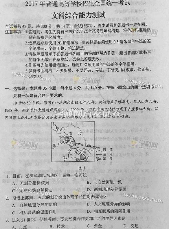 2017年黑龙江高考文综试题及答案【高清图片版】