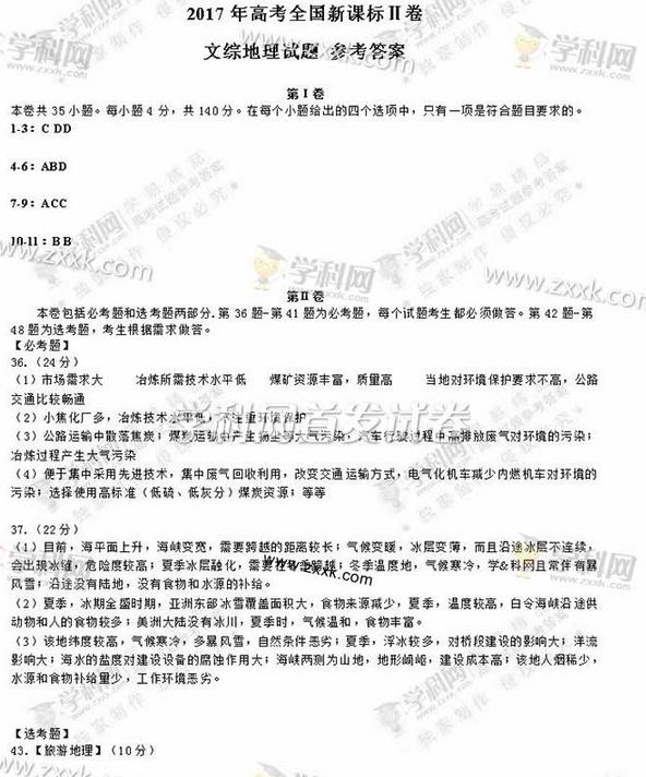 2017年新疆高考文综试题参考答案【图片版】