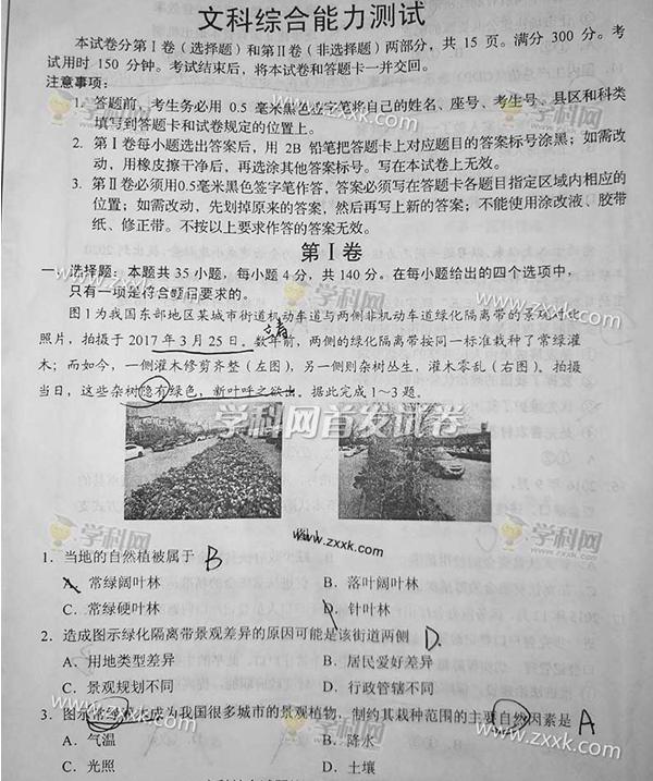 2017年河北高考文综试题及答案【高清图片版】