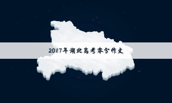 2017年湖北高考语文零分作文:蝴蝶的翅膀