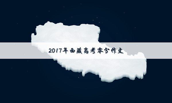2017年西藏高考语文零分作文:有一场青春叫高考