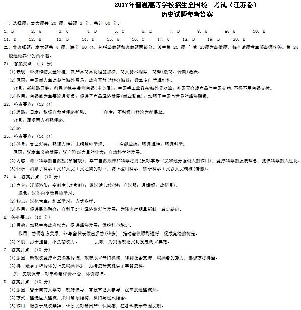 2017年江苏高考历史试题参考答案【高清图片版】