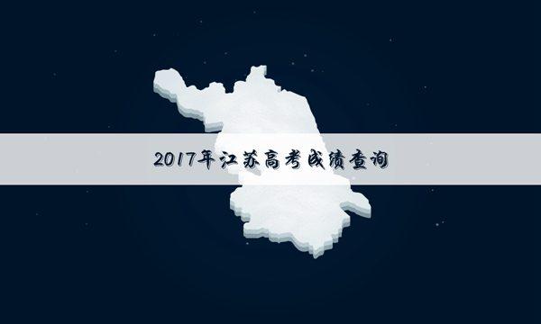 2017年江苏高考成绩查询时间:6月24日16:00