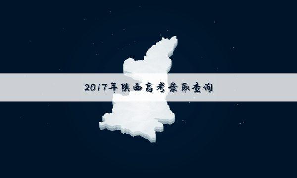 2017年陕西高考二本录取结果查询时间