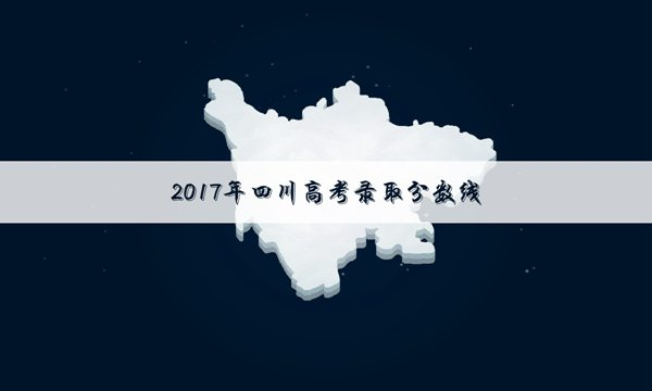2017年四川高考二本分数线公布【理436 文470】