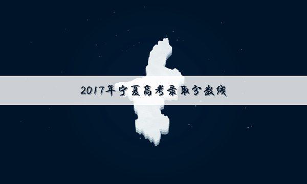 2017年宁夏高考文科三本分数线公布【最新精准版】