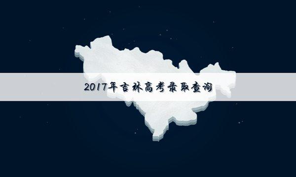 2017吉林高考本科一批录取时间