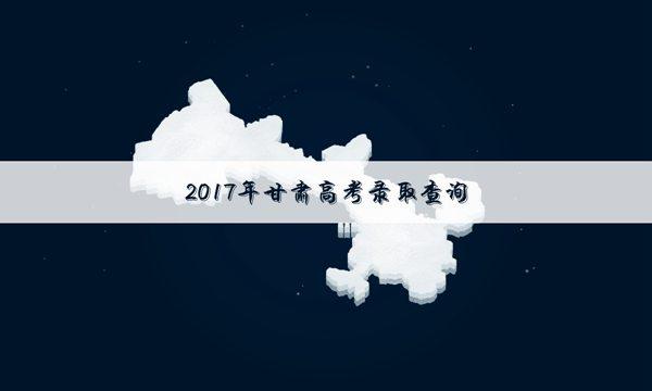 2017年甘肃高考专科录取查询时间【最新公布】