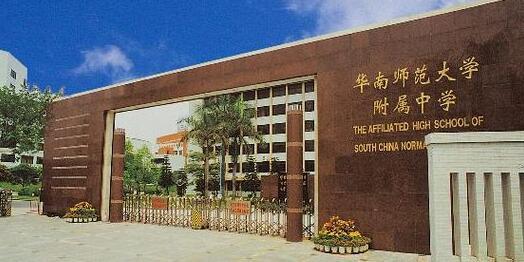 2017华南师范大学附属中学全国排名第25名