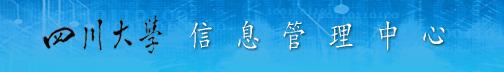 2018年四川大学迎新网入口