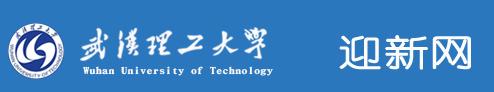 2018年武汉理工大学迎新网入口