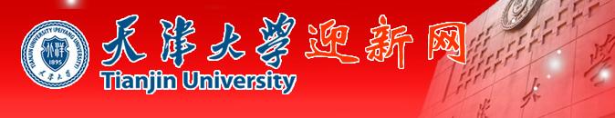 2018年天津大学迎新网入口