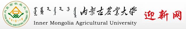 2018年内蒙古农业大学迎新网入口