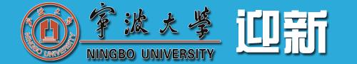 2018年宁波大学迎新网入口