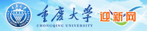2018年重庆大学迎新网入口