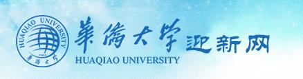 2018年华侨大学迎新网入口