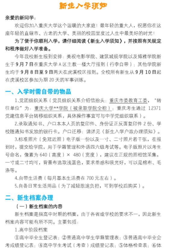重庆大学新生入学流程及注意事项