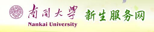 2018年南开大学迎新网入口