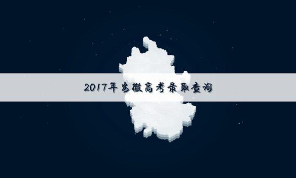 2017年安徽高考本科一批录取人数【最新公布】