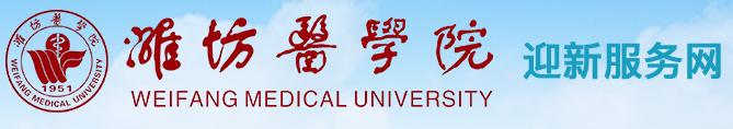 2018年潍坊医学院迎新网入口
