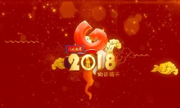 2018年新年祝福语四字简短