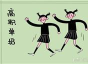 2018年浙江东方职业技术学院高职提前招生简章及招生计划